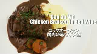 コックオーヴァン 鶏肉の赤ワイン煮