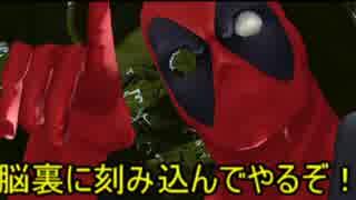 デッドプールが幻想入り #02 【東方MMD】