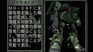【機動戦士ガンダム ギレンの野望 ジオンの系譜】ジオン実況プレイ102