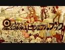 星ノ少女ト幻奏楽土ビジュアルブック / cosMo@暴走P【告知PV】