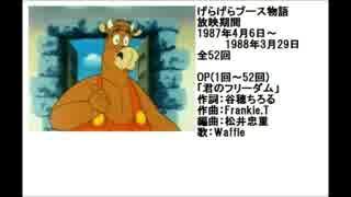 80年代アニメ主題歌集 げらげらブース物語