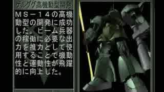 【機動戦士ガンダム ギレンの野望 ジオンの系譜】ジオン実況プレイ103