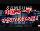 【中国ユーザー】 サムスン大不人気! thumbnail