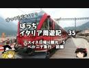 【ゆっくり】イタリア周遊記35 スイス観光 ベルニナ急行 前編