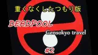 【軽量版】デッドプールが幻想入り #02 【東方MMD】