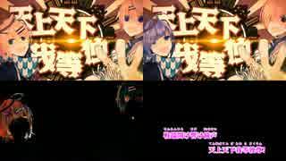 【リン&レン】鬼KYOKAN【kradness&れをる】