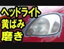 車のヘッドライト黄ばみ取り 磨きに初挑戦 thumbnail