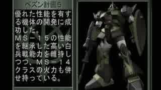 【機動戦士ガンダム ギレンの野望 ジオンの系譜】ジオン実況プレイ104