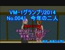VM-1グランプリ2014 No.0041 今