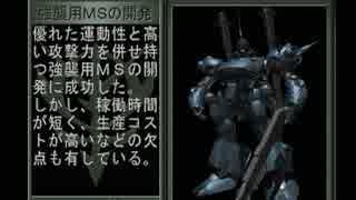 【機動戦士ガンダム ギレンの野望 ジオンの系譜】ジオン実況プレイ105