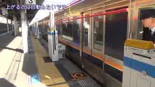 【実用化】六甲道駅のロープ柵(20141213)【するのか】
