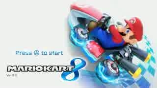 マリオカート8実況プレイ part1【♂最速の軽量級使いを目指して♂】
