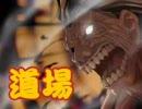 タイガー道場TGD(黒龍)