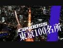 【CB400SS】東京100名所 #1 (お台場)