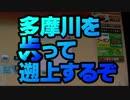 【ニコニコ動画】【ゆっくり旅行】多摩川を歩って遡上するぞ14【不死鳥の如く編】を解析してみた
