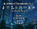 【メガテン】千の名を持つ巫女第3部幕間【誕生篇】