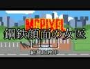 【McPixel】ありきたりなマックピクセル Part07【ゆっくり実況】