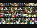 【パズドラ実況】Xmasイベント ゴッドフェス100連ガチャした結果っ thumbnail