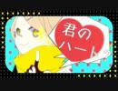 【アポン】「リンレン宇宙盗賊団」歌ってみた【シマウマ】 thumbnail