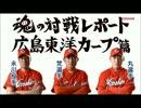 第42位:【プロスピ2014で対決/広島東洋カープ篇】永川・梵・丸 thumbnail