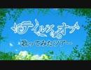 ☆彡祝!20周年テイルズ オブ ツアーオープニング☆彡