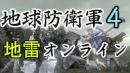 【地球防衛軍4】人は拾った武器(以下略)地雷オンライン