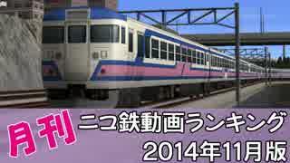 【A列車で行こう】月刊ニコ鉄動画ランキング2014年11月版