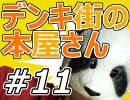 【デンキ街の本屋さん】マッツァンとアニメを見よう!(仮)【第11話】