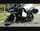 【ニコニコ動画】【ninja250】バイク好きが行く!Part7「すみませんここって混浴って(ryを解析してみた