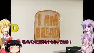 [I am Bread] 朝食はパンに限る おまけRTA19秒 [VOICEROID+ゆっくり実況]