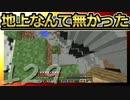 【Minecraft】地上なんて無かった 第129話
