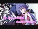 【ニコカラ】眠れぬ闇のヤンデレラ【On Vocal】