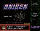 【ゆっくり】Oniken RTA_22分49秒【any%】 Part1/2