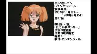 80年代アニメ主題歌集 くりいむレモン レモンエンジェル