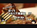 【ニコニコ動画】【ゆっくり】イタリア周遊記37 スイス観光 帰路 夕食編を解析してみた