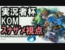【実況】(高画質)マリオカート8実況者杯KOMスナザメ視点01