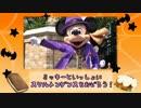 【ニコニコ動画】【TDR】気ままに旅してみた ~2014 ディズニーハロウィーンまとめ~Part1を解析してみた