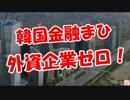 【韓国金融まひ】 外資企業ゼロ! thumbnail