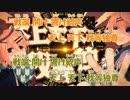【ニコカラ】鬼KYOKAN【鏡音リンレン】おんぼ thumbnail