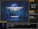アーマード・コア2RTA 1時間29分33秒 Part1/4 thumbnail
