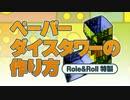 【ニコニコ動画】Role&Roll特製ペーパーダイスタワーの作り方を解析してみた
