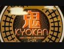 【歌ってみた】鬼KYOKAN【Souといすぼくろ】 thumbnail
