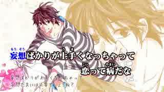 【ニコカラ】病名恋ワズライ【替え歌・男性目線】≪on vocal≫