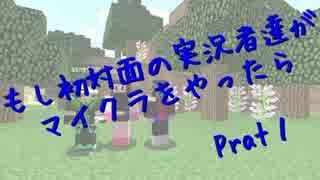 【Minecraft】もし初対面の実況者達がマイクラをやったら【実況】Part1