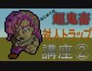 【minecraft】 初めての超鬼畜対人トラップ講座②
