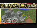 【Minecraft】地上なんて無かった 第130話