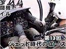 【現代戦闘機ファイル】第13回:ジェット時代のエース