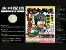 【ニコニコ動画】14.12.15 永井先生 嘘告知,収支報告を解析してみた