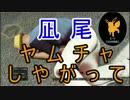 【GTA5】ダイナミック乗車オンラインwith凪尾【PS3版最終回】 thumbnail