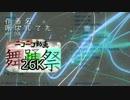 作 者 名 呼 ば れ て た ver.26K【ニコニコメドレー】